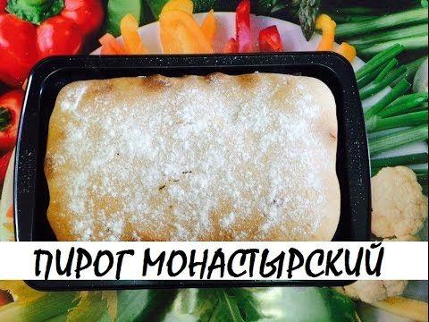 """Постный пирог """"Монастырский"""". Постные блюда. Кулинария. Рецепты. Понятно..."""