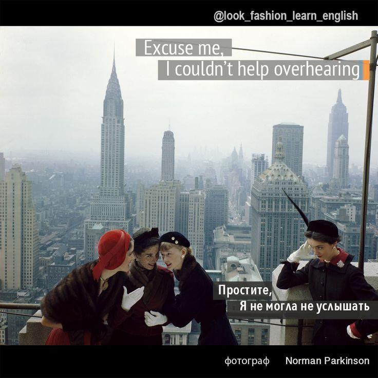 """Также фразу можно перевести как """"Простите, я невольно услышала"""", что не меняет смысла. - Еще хотим напомнить, что АНГЛИЙСКИЙ ЯЗЫК - это очень вежливый язык. В нем много: Sorry, Excuse me и т. п. Русских людей, которые только начали изучать язык выдает не только акцент, но отсутствие этой вежливости. И, кстати, такая практика вежливости в английском языке сделает вас более вежливым и в русском! Проверенно)))"""
