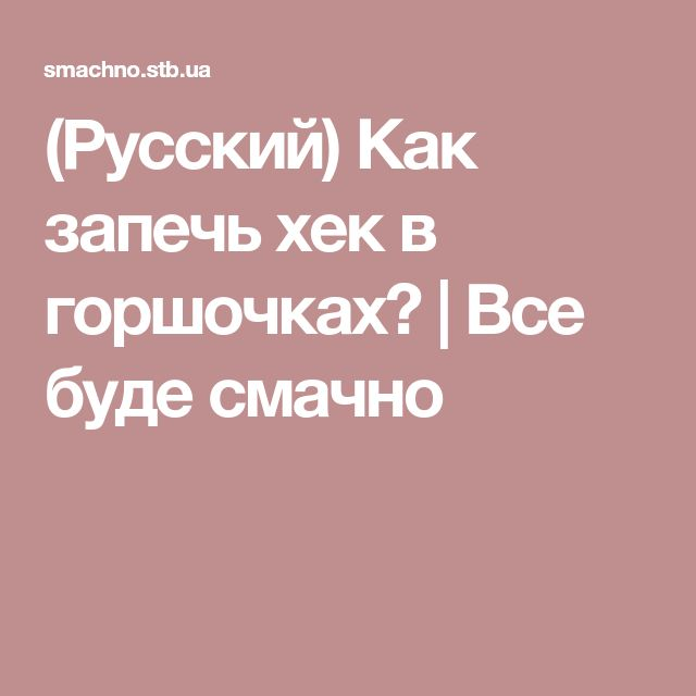 (Русский) Как запечь хек в горшочках? | Все буде смачно