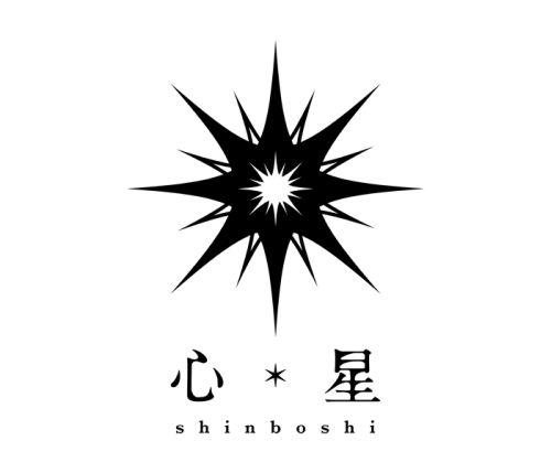 サークル「心星」様ロゴ