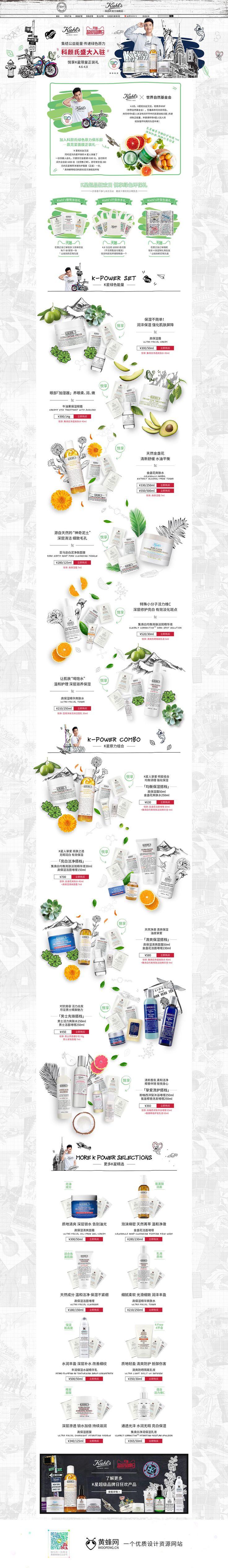 KIEHL'S科颜氏 美妆彩妆护肤化妆品 天猫首页活动专题页面设计 来源自黄蜂网http://woofeng.cn/