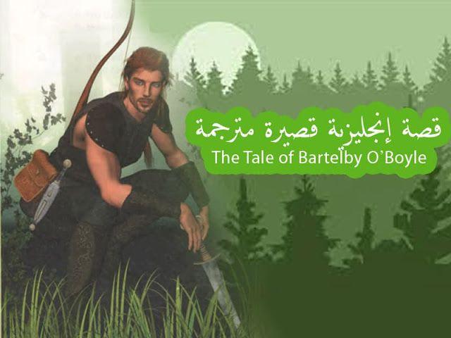 قصة قصيرة جدا بالانجليزي للمبتدئين مع الترجمة The Tale Of Bartelby O Boyle Tales Poster Mona Lisa