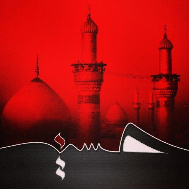 ⚘Salaam Ya Hussain As⚘