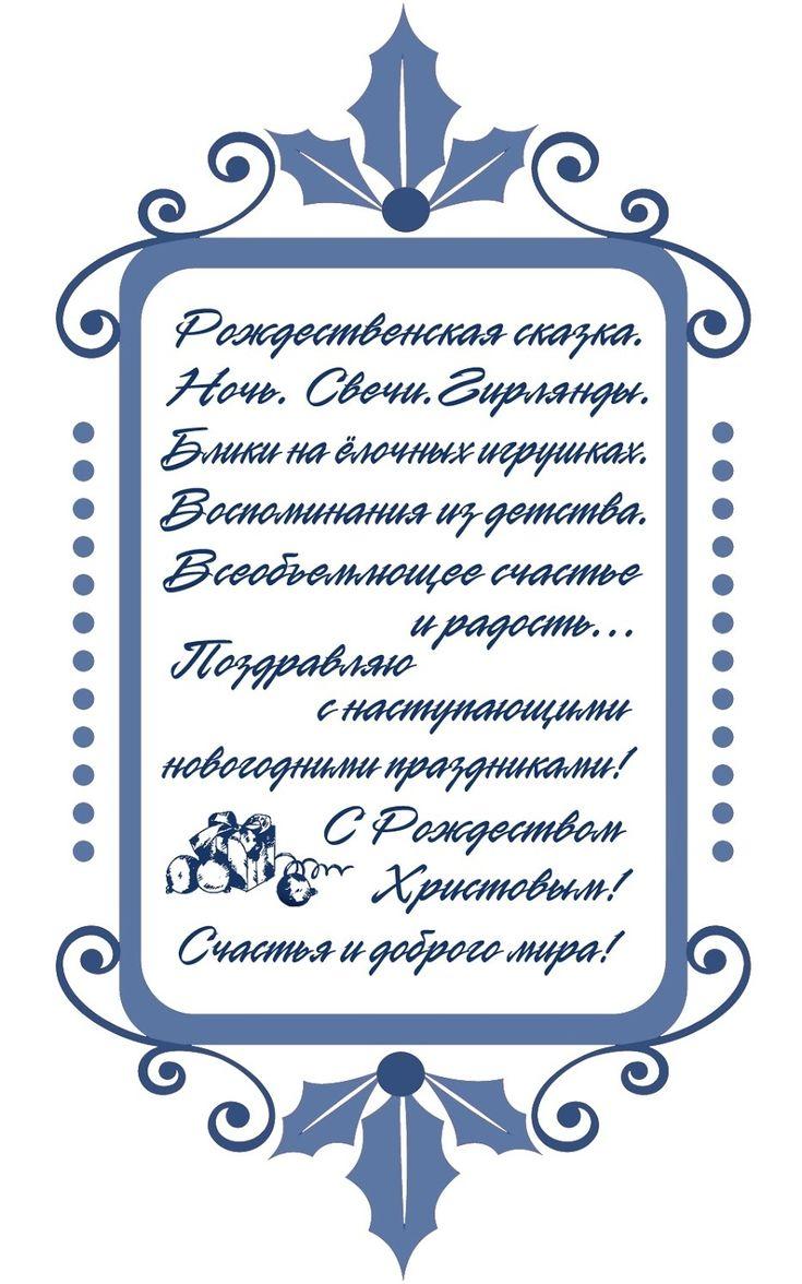 Днем, печать текста открытки
