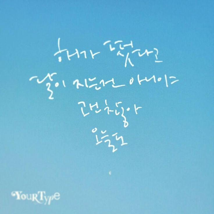 #한글 #캘리그라피 #손글씨 #펜글씨 #아침 #달 #유어타입 #korean #typography #calligraphy #handwriting #font #lettering #morning #moon #yourtype 큰누나가 너무 구구절절한 글을 써달라기에 차마 슬퍼서 쓰지못하고 줄여씀
