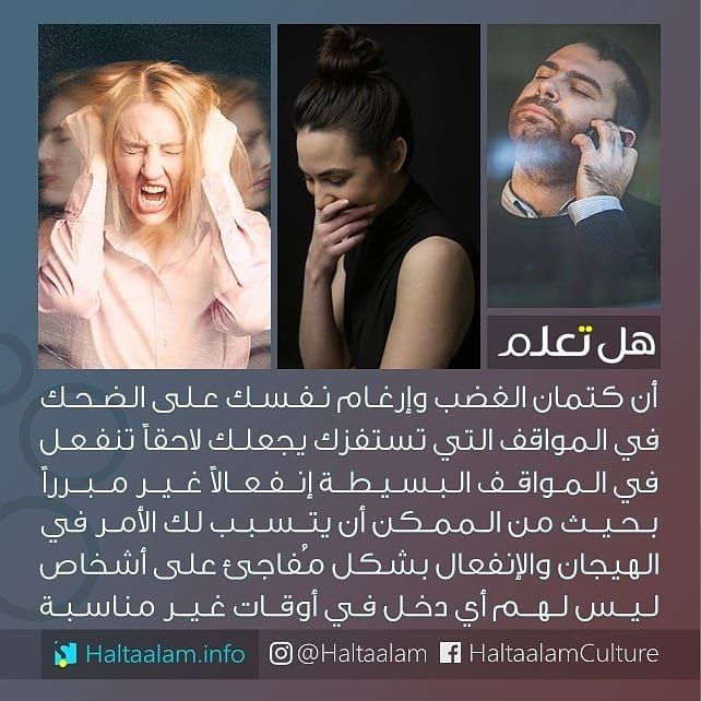 كتمان الغضب وإرغام نفسك على الضحك في المواقف التي تستفزك يجعلك تنفعل في المواقف البسيطة إنفعالا غير مبرر Sweet Words Iphone Photo Editor Arabic English Quotes