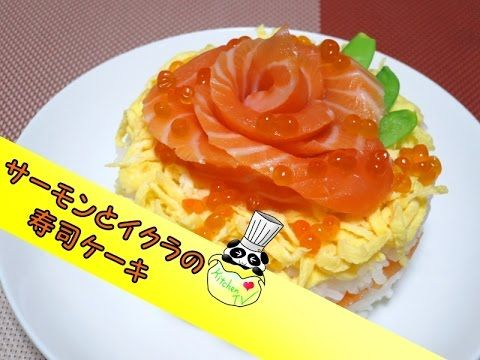 【お祝いに】サーモンとイクラの寿司ケーキ♪