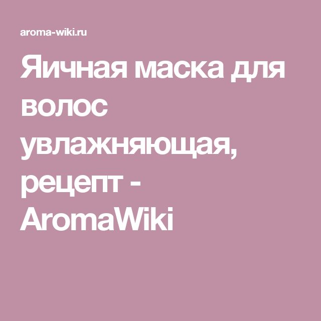 Яичная маска для волос увлажняющая, рецепт - AromaWiki