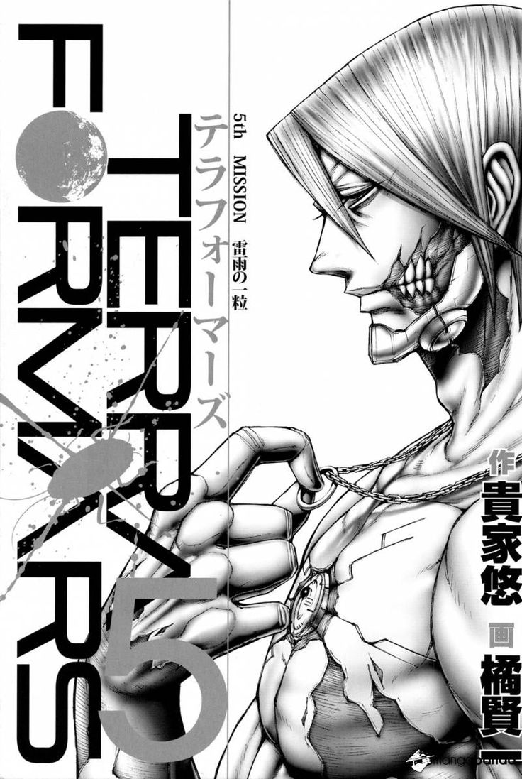 Terra Formars 31 - Page 2