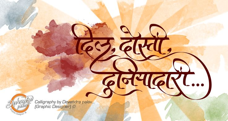 Marathi Calligraphy - Dil-dosti-duniyadaari - Calligraphy by Devendra palav - Graphic Designer ©