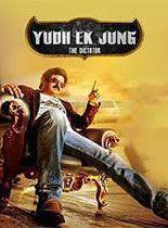 Yudh Ek Jung (Dictator) Hindi Dubbed Movie, Yudh Ek Jung (Dictator) Full Movie Online, Yudh Ek Jung (Dictator) Full Movie DVDRip