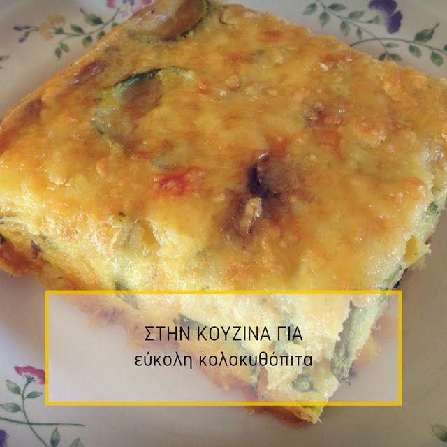 Κάθε μέρα Γονείς: Στην κουζίνα για εύκολη κολοκυθόπιτα