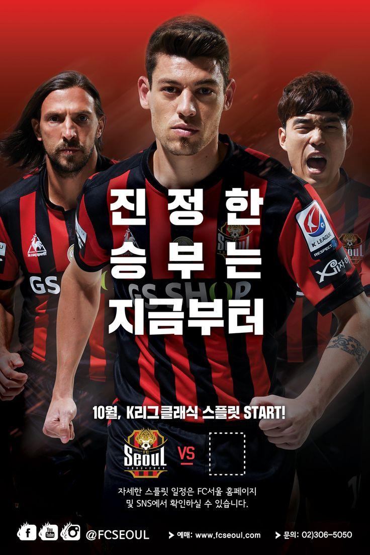 2016 Match Poster. Split Round. #fcseoul #football #soccer #sports #poster #design