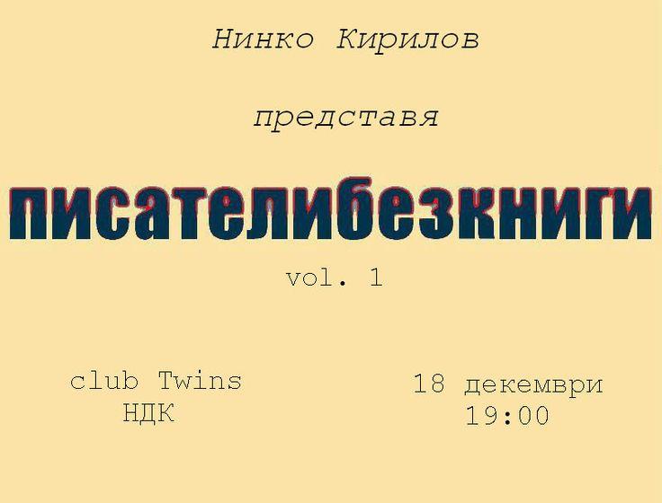 """За първи път в България стартира инициативата """"писателибезкниги vol.1"""""""