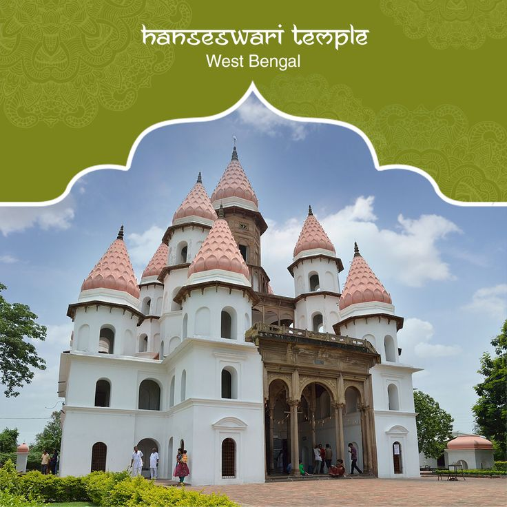 The Hanseswari Temple in Hooghly, West Bengal is dedicated to Goddess Hanseswari, an incarnation of Goddess Kali. This temple has a unique architecture, consisting of 13 towers with peaks shaped like lotus buds and 5 floors that represent Ira, Pingala, Bajraksha, Sushumna, and Chitrini. The Hanseswari Temple is protected by the Archaeological Survey of India (ASI). #PurePractices