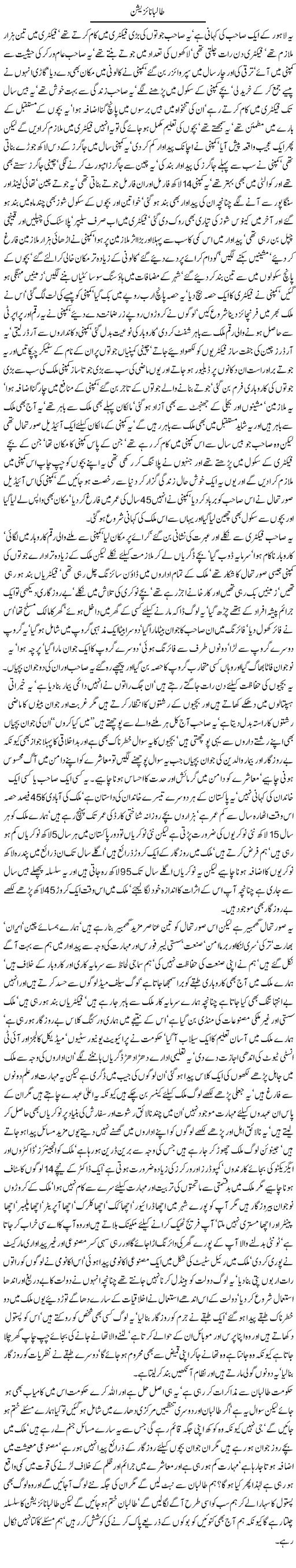 Javed Chaudhry Columns Daily express, News stories