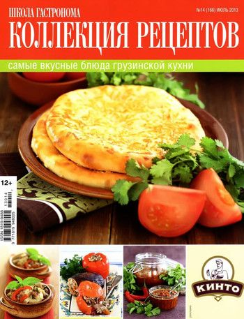 63 best images about georgian armenian recipes on for Armenian cuisine cookbook