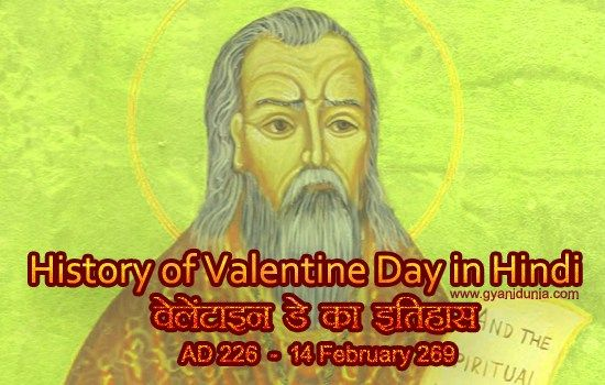 History of Valentine Day in Hindi | वेलेंटाइन डे का इतिहास valentines day february 14 meaning In hindi, Valentine's Day - Facts, Origin, Meaning & Videos Why Valentine's Day is celebrated on 14th Feb?, What is the history of Valentine's Day?, Who was Saint Valentine and what did he do?,  What is on the 14 of February? Valentine's Day, also called Saint Valentine's Day or the Feast of Saint Valentine is an annual holiday celebrated on February 14, valentine's day history, valentine day 2018…
