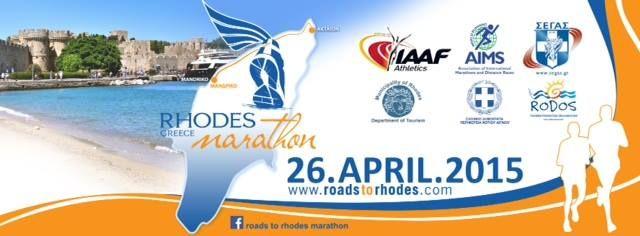 Μαραθώνιος Ρόδου 2015 - 26 Απριλίου | Ρόδος - Roads to Rhodes Marathon - Running Magazine