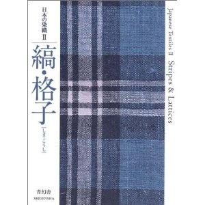 日本の染織 (2) 縞・格子