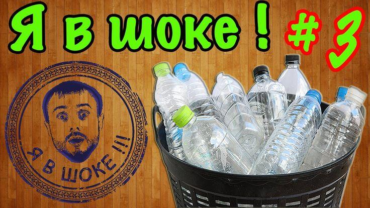 Я в шоке !!! 5 идей из пластиковых бутылок #3/5 ideas about recycling pl...