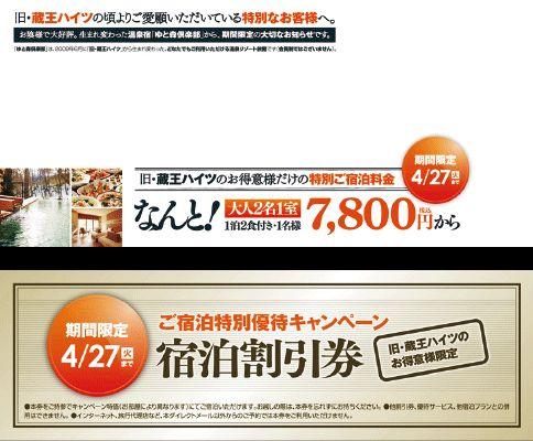 株式会社一の坊リゾート/ゆと森倶楽部・DMセット1.gif (484×400)