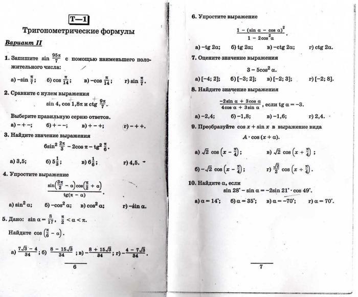 гдз тригонометрия с. а. теляковский 10 класс
