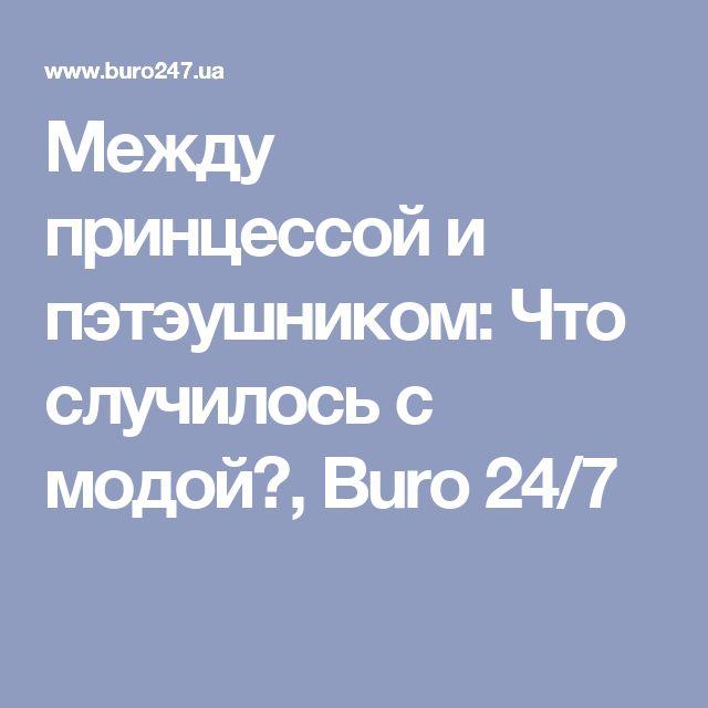 Между принцессой и пэтэушником: Что случилось с модой?, Buro 24/7