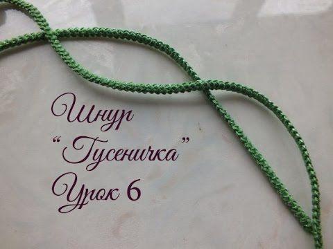 """Шнур """"Гусеничка"""", очень популярный элемент, который мы используем при вязании ирландского кружева. Группа в одноклассниках: http://ok.ru/group52788587069613 ..."""