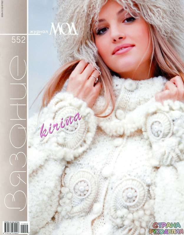 Журнал мод № 552 2011 - Журнал мод - Журналы по рукоделию - Страна рукоделия