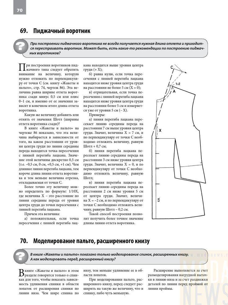 #ClippedOnIssuu from Сборник «Ателье. 100 вопросов и ответов. Техника кроя «Мюллер и сын»
