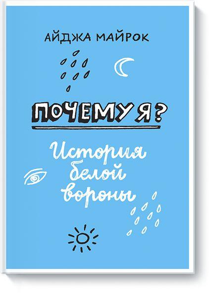 Книгу Почему я? можно купить в бумажном формате — 560 ք. История белой вороны