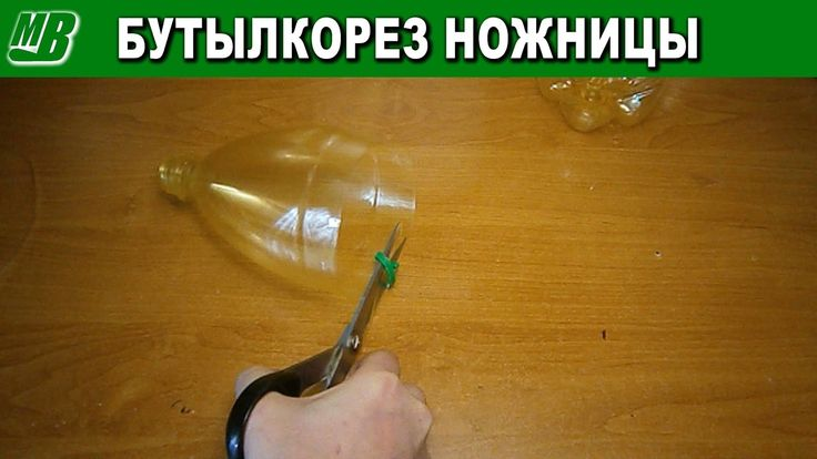 Бутылкорез ножницы. DIY Plastic bottles cutter scissors