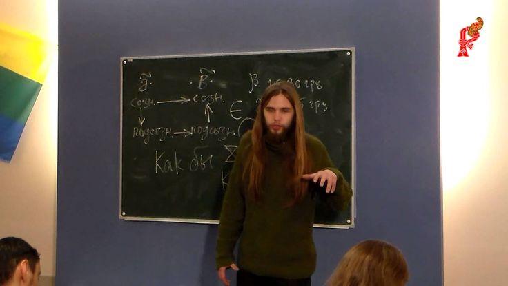 Андрей Ивашко. Древнерусский язык с азовъ. День 1. Часть 3.
