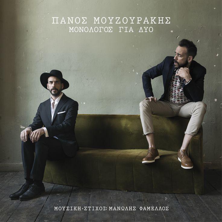 Πάνος Μουζουράκης - Μονόλογος Για Δυο [Album]