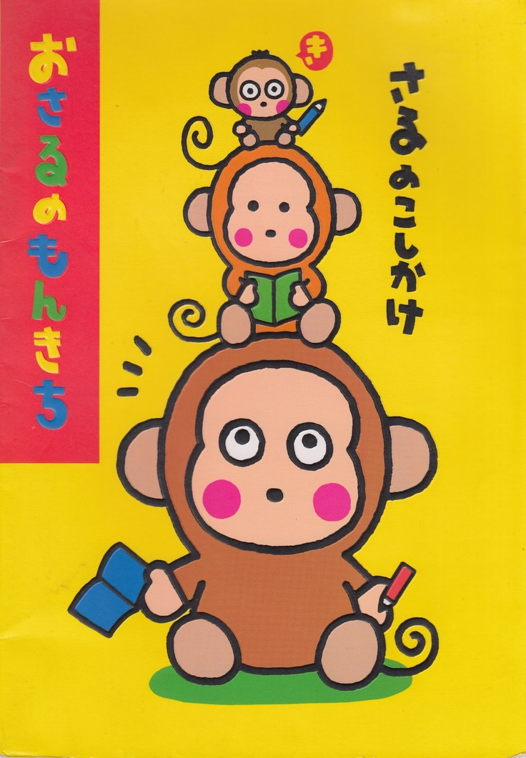 Monkichi Notebook 20 Pages   My Monkichi Life