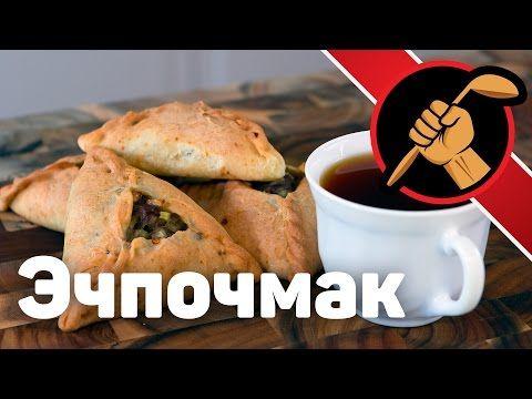 Эчпочмак - традиционный татарский пирожок с картошкой и мясом - YouTube
