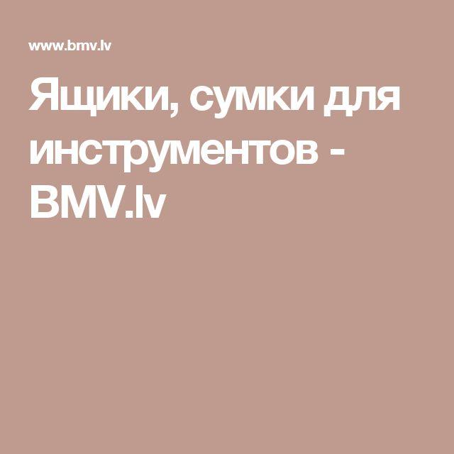 Ящики, сумки для инструментов - BMV.lv