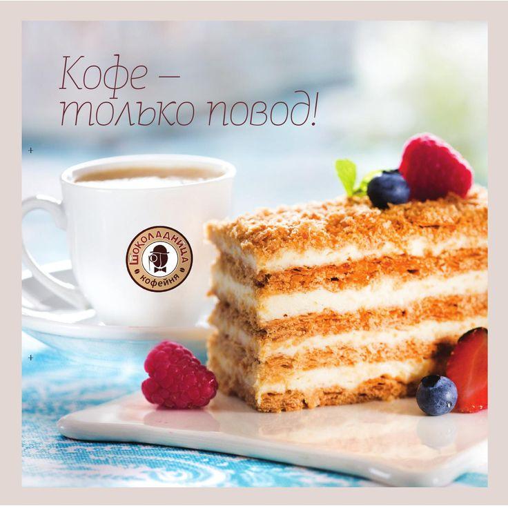 Меню Шоколадницы / Тюмень