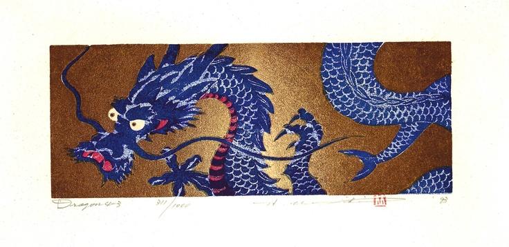 Woodblock print by Namiki Hajime - Dragon 4-3