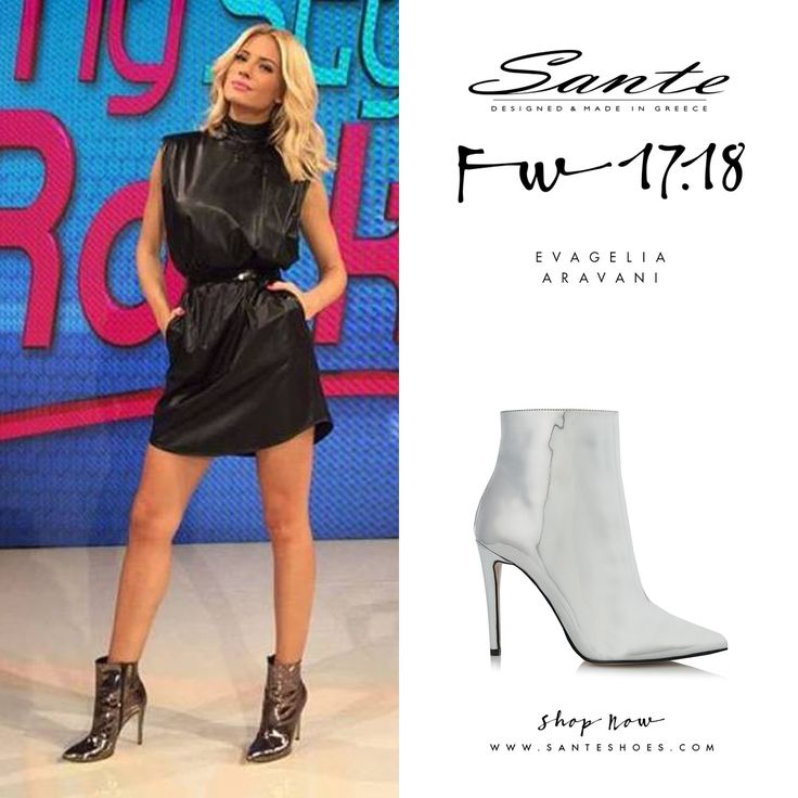 Evagelia Aravani (@evagelia_aravani) in SANTE Booties #SanteFW1718 #CelebritiesinSante  Available in stores & online (SKU-98111): www.santeshoes.com