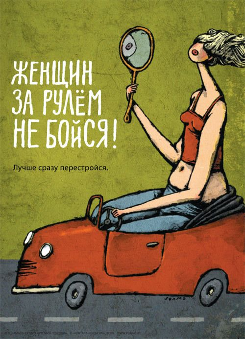 Открытка «Женщин за рулем не бойся»