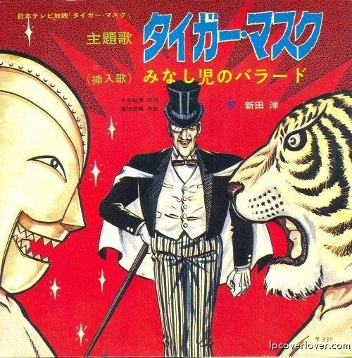 tiger mask 45