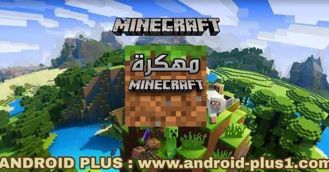 تحميل لعبة Minecraft ماين كرافت المدفوعة مهكرة جاهزة النسخة الاصلية مجانا للاندرويد تحميل لعبة Minecra Minecraft Pocket Edition Minecraft Mods Pocket Edition