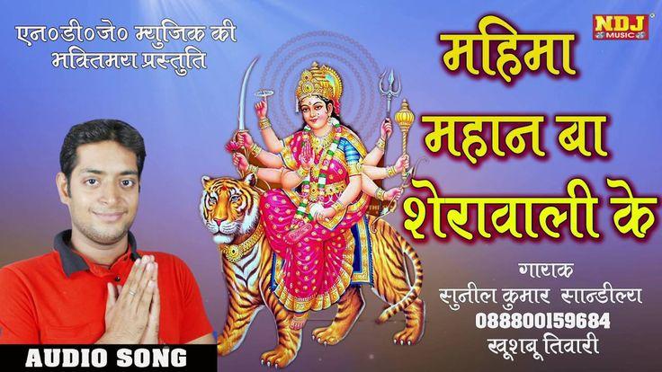 Duniya Mein Tohra Jaisan Mai Nahi _ Navratri Songs Bhojpuri - Bhojpuri Mata Bhajan _ NDJ Music