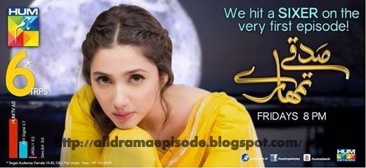 Sadqay Tumhare Episode 11 Hum Tv Drama – 19th December 2014 - Dramas online Full Episodes In HD