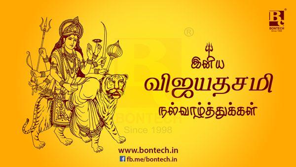 Vijayadhasami Poster