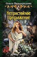 Интересная книга Непристойное предложение, Виноградова Ольга #onlineknigi #книголюб #read #love