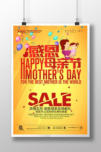 thanksgiving mother s day promotion poster board design pikbest