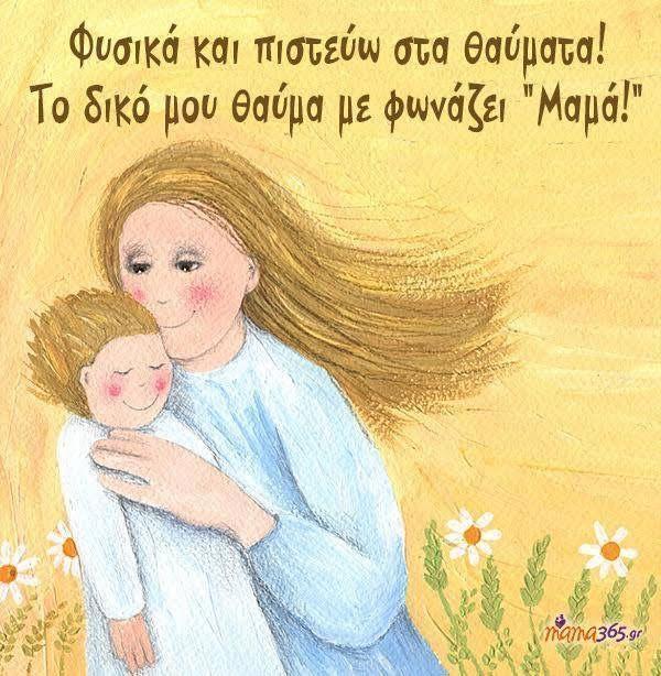 Μαμά..Μαμά ..❤️